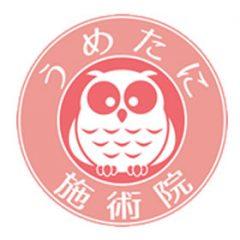 身体の治療所 in 南京都 presented by うめたに施術院
